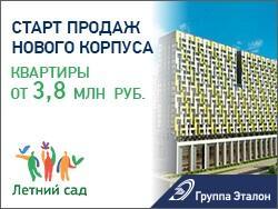 ЖК «Летний Сад». Старт продаж нового корпуса! Квартиры от 3,8 млн рублей